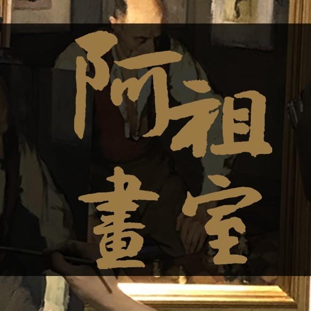 北京阿祖画室